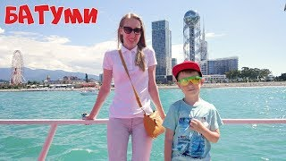 Батуми Грузия: Площадь Пьяцца, Морская прогулка Башня Алфавит Парк Чудес, Али и Нино Набережная Порт