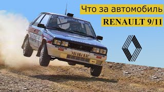 Renault 9 / Renault 11.  Краткая история автомобиля