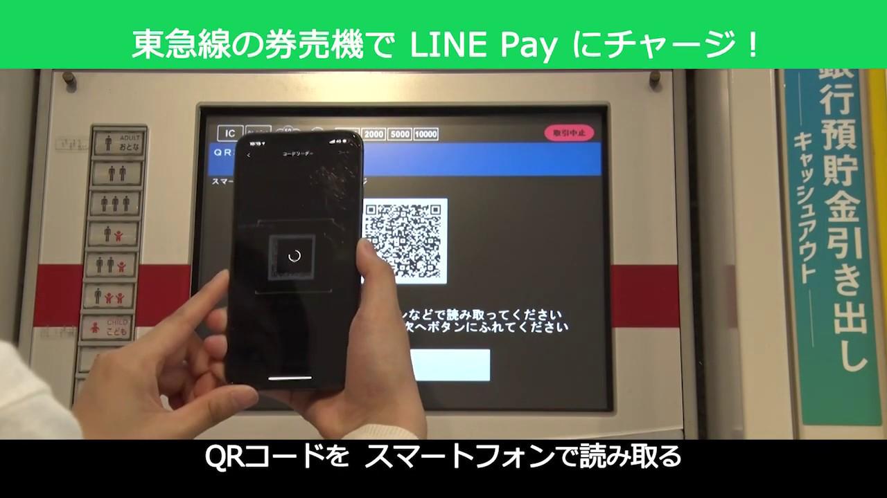 日本初!2020年7月15日から、東急線各駅の券売機でLINE Payへの現金によるチャージサービスを開始!