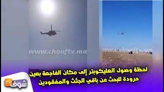 بالفيديو...لحظة وصول الهليكوبتر إلى مكان الفاجعة بعين حرودة للبحث عن باقي الجثث والمفقودين