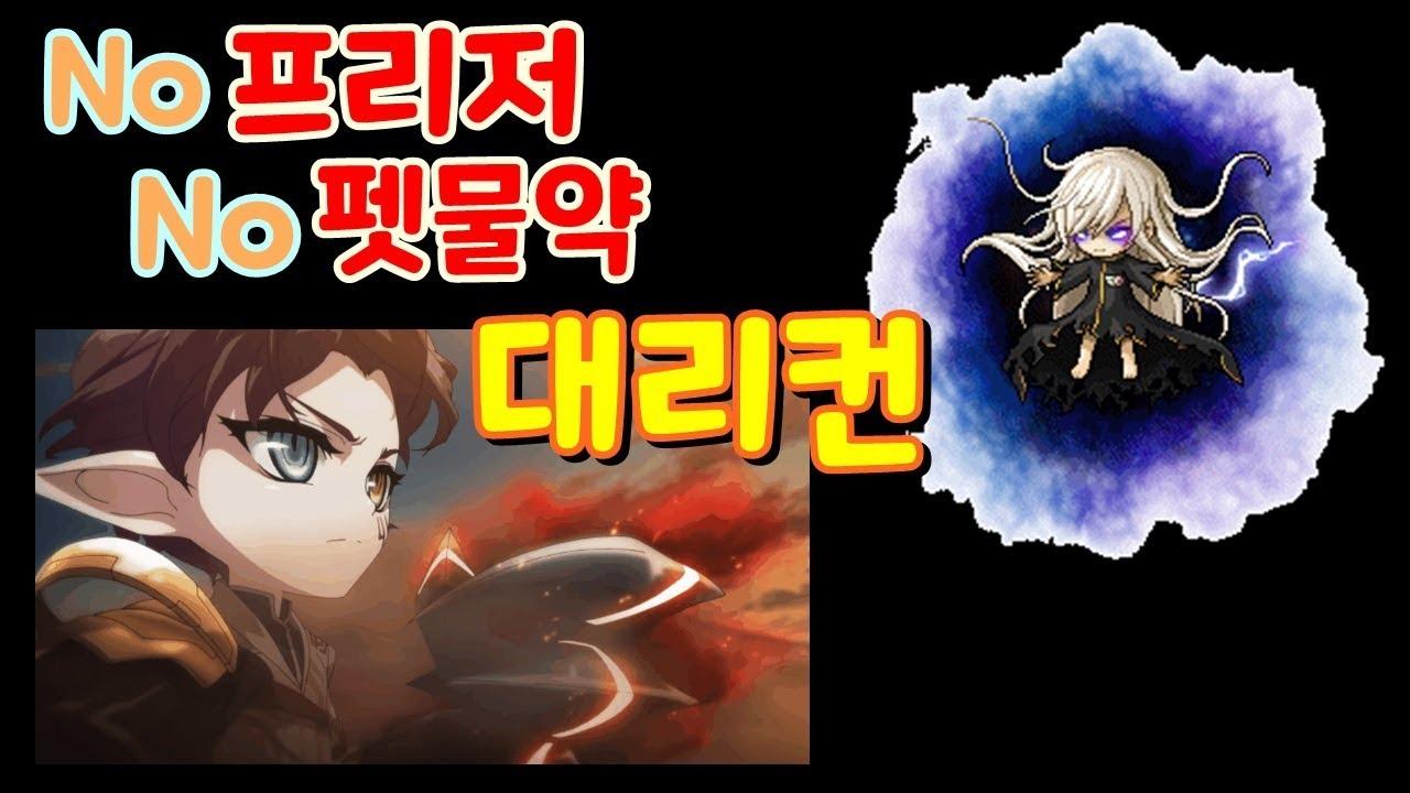 아크 스우+카벨 대리컨 / 주탯 1.5 / 스공 600만