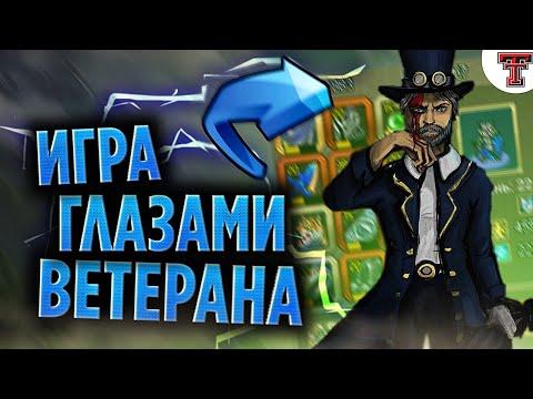 Игра глазами НОВИЧКА и ВЕТЕРАНА - WARSPEAR ONLINE - Нуб против топа в 2020 году - Глупые ошибки