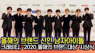 1012 크래비티(CRAVITY), 2020 올해의 브랜드대상 신인 남자아이돌 수상기념 포토타임