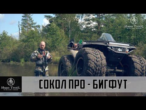 Новинка! Квадроцикл Сокол Про - Бигфут обзор и покатушки/ ИванTrotiL