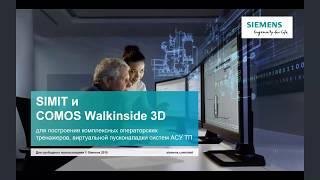 Вебинар Сименс: SIMIT и COMOS Walkinside 3D для операторских тренажеров, виртуальная наладка АСУТП