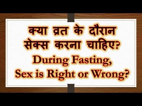 क्या व्रत में पति पत्नी संबंध बनाये जा सकते है - Rules To Follow While Fasting | Shyam Diwani