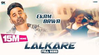 Lalkare : Ekam Bawa (Official Video) New Punjabi Song 2020