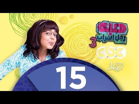 مسلسل هبة رجل الغراب الجزء الثالث | الحلقة الخامسة عشر