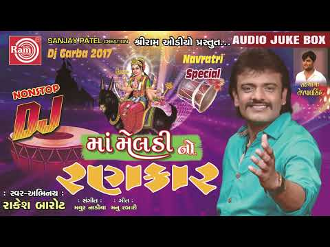 રાકેશ બારોટ ના સુપરહિટ ગરબા ગીત - Dj Meldimano Rankar | Part 1 | Gujarati Dj Nonstop Garba Song 2017