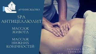 SPA - антицеллюлит. Массаж живота. Массаж бедра. Массаж голени. Лимфодренаж. Массаж без боли.