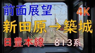 【前面展望】新田原駅~築城駅/JR九州日豊本線(Train View Shindenbaru to Tsuiki Station in Nippo Main Line, Kyushu, Japan)