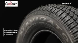 Купить шины DEBICA Navigator 2 (в магазине шин и дисков