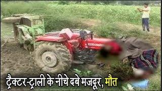 खेतों में पलटी ट्रैक्टर-ट्राली, दबने से दो मजदूरों की मौके पर ही मौत