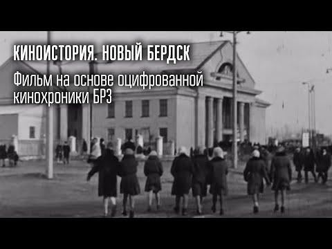 «КиноИстория. Новый Бердск» / видеокомпания «Студия-21»