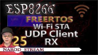 Программирование МК ESP8266. Урок 25. FreeRTOS. Wi-Fi. STA. UDP Client. Приём данных