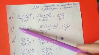 29 Алгебра 8 класс Разложите на множители числитель и знаменатель дроби и Сократите её