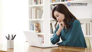 한국사이버평생교육원/한사평 과제(레포트)작성TIP