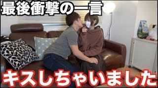 【隠し撮り】撮影後にキスして良いか聞いたらまさかの反応に大パニック thumbnail