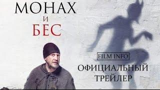 Монах и бес (2016) Официальный трейлер. Премьера 8 сентября 2016