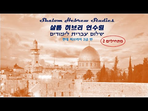 현대 히브리어 회화 - 최원섭목사와 함께 Book Shalom(1) 20190428