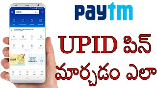 how to change Paytm upi ID pin Telugu,how to create Paytm upi ID pin Telugu