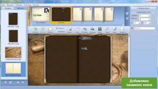 Урок 1 - MBook Editor - Создание книги