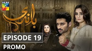 Baandi Episode #19 Promo HUM TV Drama