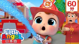 ちびっこ消防士さんの体験 | 消防車
