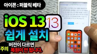 아이폰 ios 13 퍼블릭 베타2 애플 홈페이지에서 쉽…