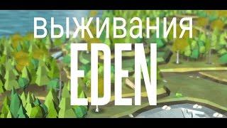 Эден : выживания - Андроид  Геймплей трейлер новый игры на андроид