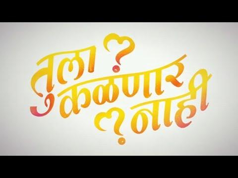 Tula Kalnar Nahi Motion Logo   New Marathi Movie   Releasing 8th Sept 2017