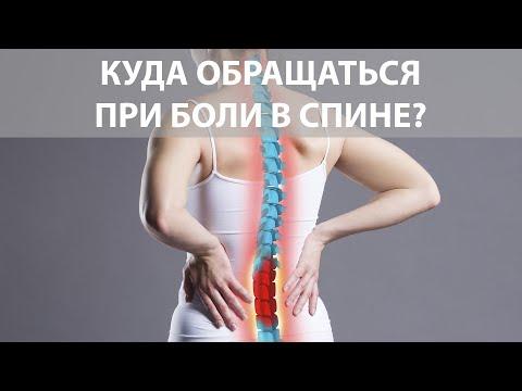 Если спина болит к какому врачу идти