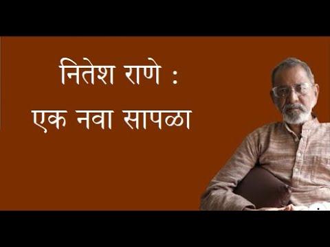 नितेश राणे : एक नवा सापळा | Bhau Torsekar | Pratipaksha