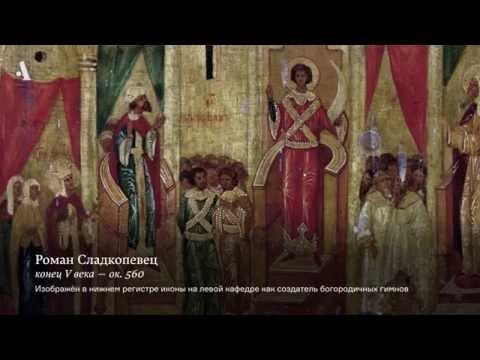 Сладкопевцы и их каноны. Из курса «Краткая история византийской литературы»