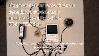 подключение видеокамеры к видеодомофону(, 2014-09-20T04:00:14.000Z)