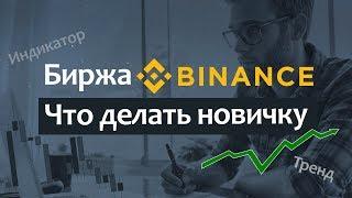 Биржа BINANCE - как начать торговать новичку / Stop limit / индикатор / тренд / криптовалюта