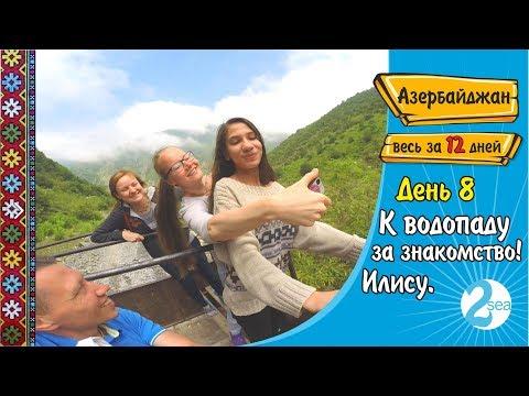 #18. К водопаду Илису на Газ-66. Крепость Сумух-гала. Едем в горы с местными. Азербайджан. День 8