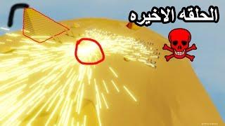 الفتى لولي : الحلقه الاخيره!!! TABS