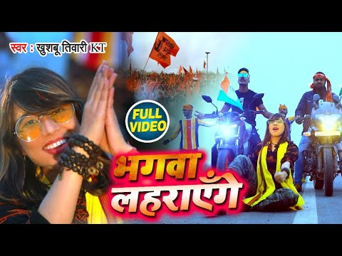 #video-|-हिंदुस्तान-|-#khushbu-tiwari-kt-,-vijay-chauhan-|-jai-shri-ram-|-bhagwa-song-2021