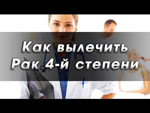 Лечение рака. История успеха в лечении рака в Школе Анны Якуба