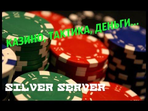 тактика казино адванс рп