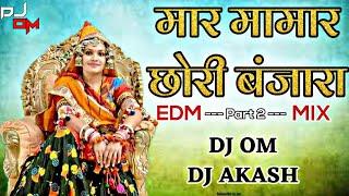 मार मामार छोरी - Mar Mamar Chori Part - 2 EDM Mix Dj Om X Dj Sagar X Dj Akash
