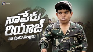 Naa Peru Riyaz Naa Ooru Nellore || Gully Boy Riyaz Latest Comedy Video || Ring Riyaz