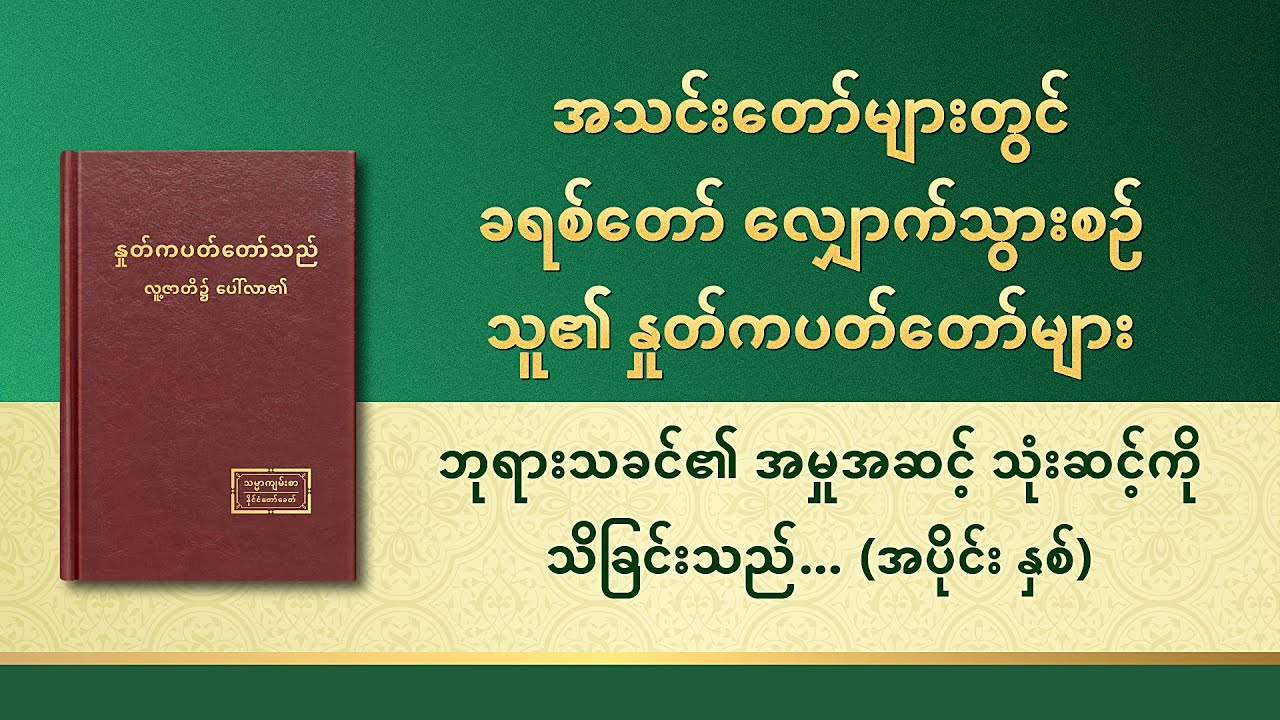 ဘုရားသခင်၏ အမှုအဆင့် သုံးဆင့်ကို သိခြင်းသည် ဘုရားသခင်ကို သိခြင်း၏ လမ်းကြောင်းဖြစ်သည် (အပိုင်း နှစ်)