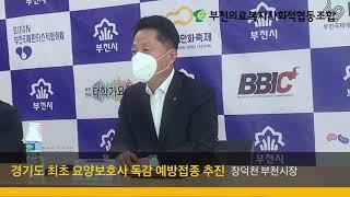 부천시 요양보호사 독감백신 접종 지원 업무협약식