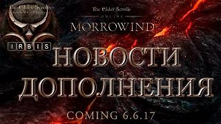 The Elder Scrolls Online: Новости дополнения Morrowind!