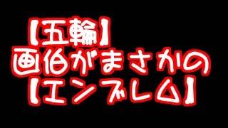 田辺誠一画伯がまさかの五輪エンブレムデザインに参戦 イラストからは想...