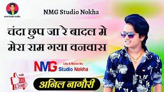 !! Anil Nagori !! चंदा छुप जा रे बादल में मेरा राम गया वनवास !! अनिल नागौरी