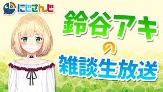 [LIVE] 【LIVE】雑談をしようしよう11【鈴谷アキ】
