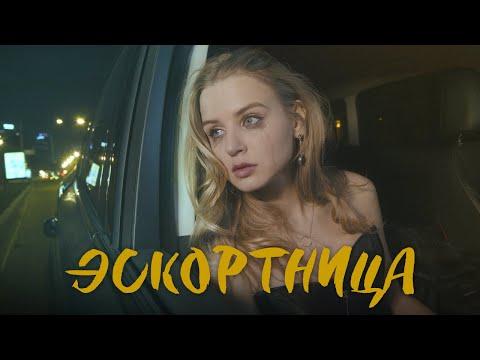 Настя Гонцул - Эскортница